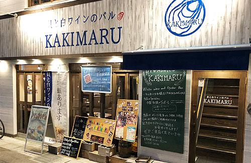 KAKIMARU 草津店