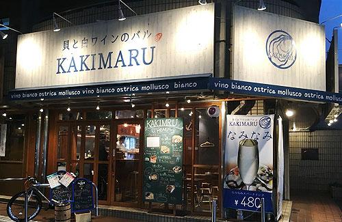 KAKIMARU 山科駅前店